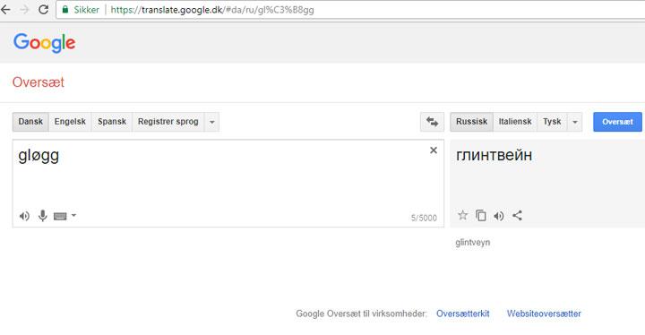 Точного перевода напитка gløgg на русский язык похоже еще нет